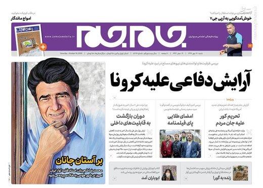 عکس/ صفحه نخست روزنامههای شنبه ۱۹ مهرماه