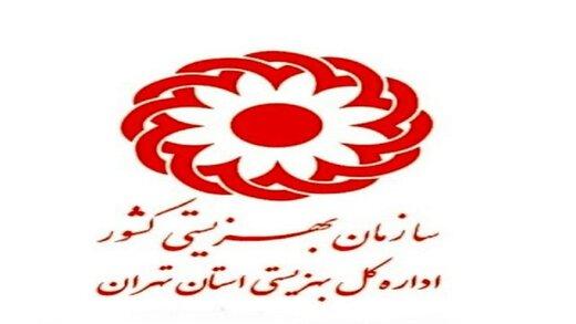 اطلاعیه بهزیستی درباره آتش سوزی اردوگاه شهید باهنر تهران