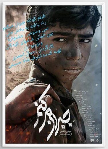 راهیابی فیلم کوتاه «جبران میکنم» به سی و سومین جشنواره بینالمللی فیلمهای کودک و نوجوان
