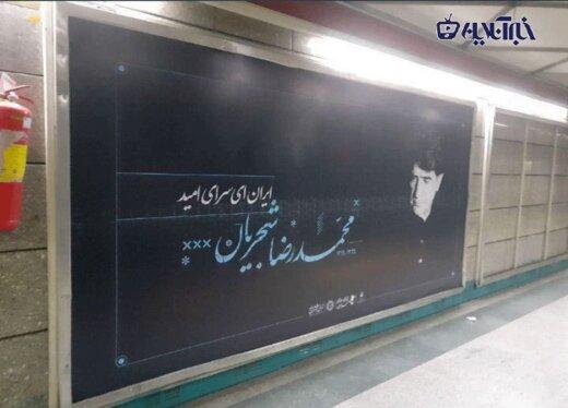 ببینید | بنر استاد محمدرضا شجریان در مترو تهران