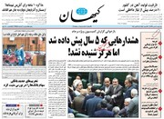 کیهان: طلاق مصلحتی از دولت روحانی به عشق حضور در دولت جدید!