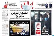 صفحه اول روزنامههای یکشنبه ۲۰ مهرماه 99
