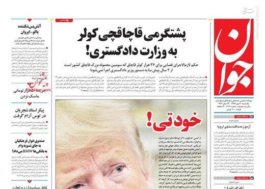 عکس/ صفحه نخست روزنامههای یکشنبه ۲۰ مهرماه