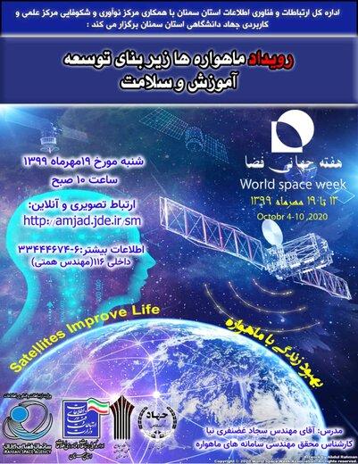 برگزاری رویداد فضایی ماهواره ها زیربنای توسعه آموزش و سلامت در استان سمنان
