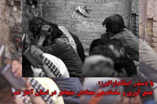 جمع آوری و ساماندهی معتادان متجاهر در البرز