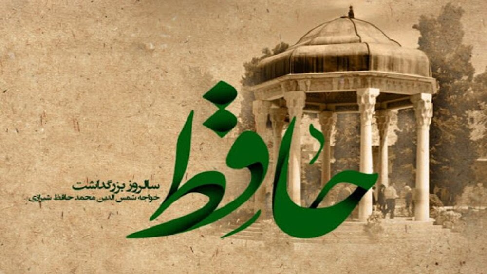 Hafez Day celebrated online with focus on love, peace