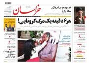 صفحه اول روزنامههای دوشنبه ۲۱ مهرماه 99