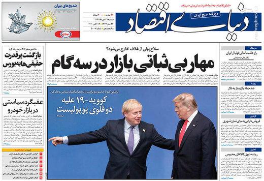 عکس/ صفحه نخست روزنامههای دوشنبه ۲۱ مهرماه