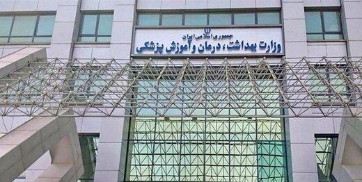 وزارت بهداشت: جریمه ماسک نزدن را به این شماره حساب بریزید