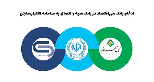 کلیه بانکهای ادغامی در بانک سپه به سامانه اعتبارسنجی ایران متصل شدند