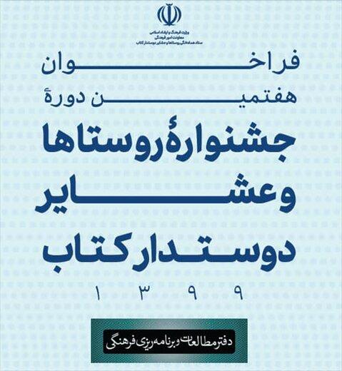 فراخوان هفتمین دوره جشنواره روستاها و عشایر دوستدار کتاب منتشر شد
