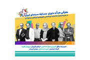 The 33rd ICFF Iranian Cinema Competition Jury Board Announced