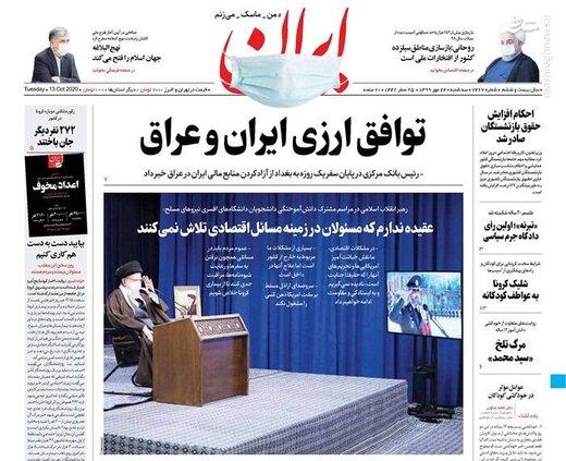 عکس/ صفحه نخست روزنامههای سهشنبه ۲۲ مهرماه