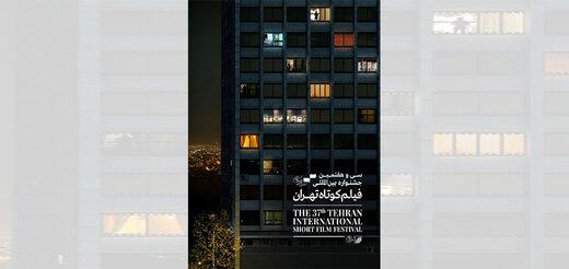 رونمایی از پوستر سیوهفتمین جشنواره فیلم کوتاه تهران