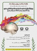 وبینار آموزشی انسان سالم از دیدگاه روانشناسی مدرن برگزار می شود