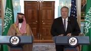 ادعای پمپئو علیه ایران در نشست خبری با همتای سعودی/عربستان: به مقابله با ایران متعهدیم