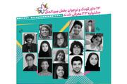 داوران کوچکِ جشنواره فیلم کودکان و نوجوانان را بشناسید