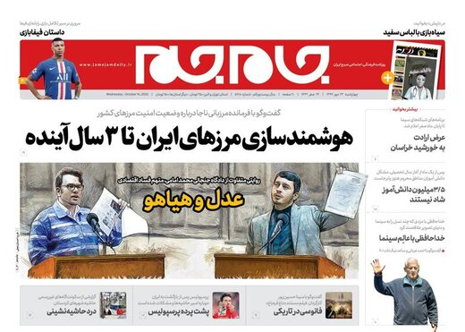 عکس/ صفحه نخست روزنامههای چهارشنبه ۲۳ مهرماه
