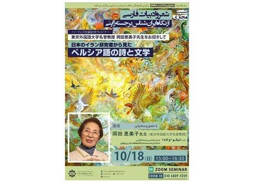 ایرانشناس ژاپنی از حافظ خواهد گفت