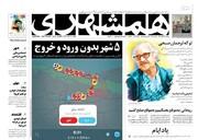 صفحه اول روزنامههای پنجشنبه ۲۴ مهرماه