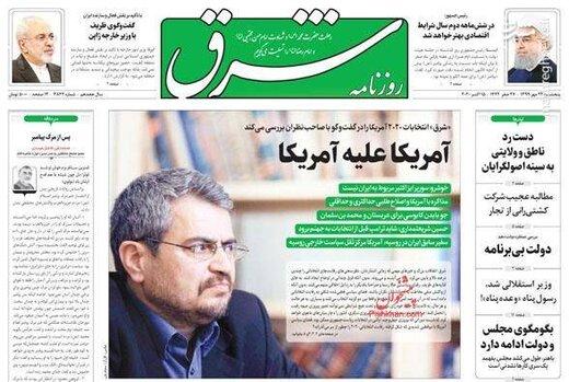 عکس/ صفحه نخست روزنامههای پنجشنبه ۲۴ مهرماه