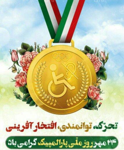 پیام مدیر کل ورزش و جوانان استان چهارمحال وبختیاری به مناسبت روز ملی پارالمپیک
