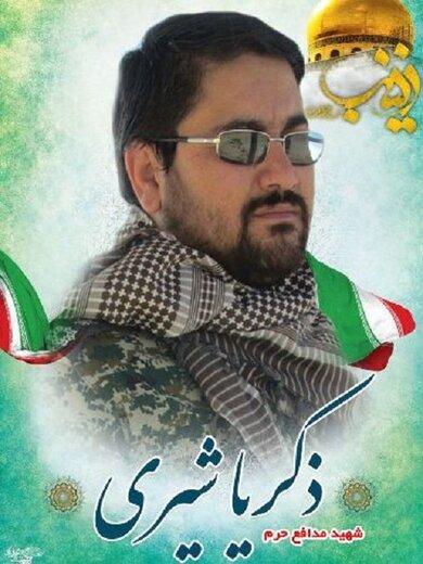 تشییع شهید ذکریا شیری در شهر اقبالیه