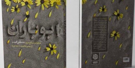 «ابوباران» به چاپ دوم رسید