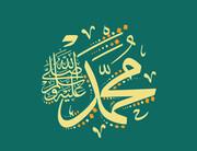 بیانیه جشنواره خاتم در محکومیت اهانت به ساحت مقدس پیامبر (ص)