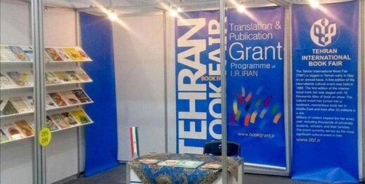 حضور ایران در نمایشگاه مجازی کتاب سئول