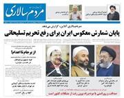 صفحه اول روزنامههای یکشنبه ۲۷ مهرماه 99