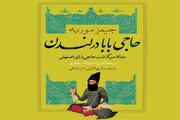 دنباله سرگذشت حاجی بابای اصفهانی در لندن