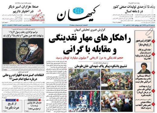 عکس/ صفحه نخست روزنامههای یکشنبه ۲۷ مهرماه