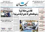کیهان: چنددستگی و موازیکاری در تیم اقتصادی دولت عاقلانه نیست