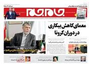 صفحه اول روزنامههای دوشنبه ۲۸ مهرماه 99