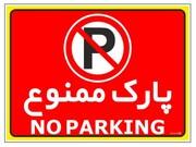 توقف خودرو در کنار پارک ها و بوستان های اهواز ممنوع است