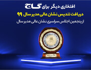 اعطای نشان عالی مدیر سال 99 در حوزه فرهنگ و آموزش به مهندس ابوالفضل جوکار