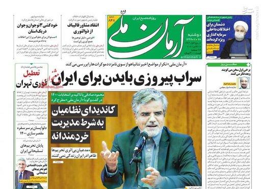 عکس/ صفحه نخست روزنامههای دوشنبه ۲۸ مهرماه