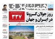 صفحه اول روزنامههای سهشنبه ۲۹ مهرماه