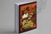 کتاب «پسرهای ننه عبدالله» چاپ و منتشر شد
