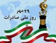 صادرکنندگان عامل حیات اقتصاد ایران