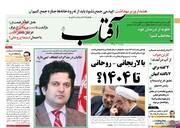 رئیس جمهورشدن علی لاریجانی در1400 به سود کیست؟