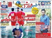 عکس/ صفحه اول روزنامههای چهارشنبه ۳۰مهرماه
