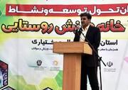 افتتاح ۵۰ خانه ورزش روستایی در چهارمحال و بختیاری