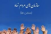 ثبت نام کمیسیونهای تخصصی مجمع جوانان یزد تا ۵ آبان