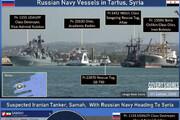 عکس | نفتکش ایرانی با اسکورت ناوهای روسی به سوریه رسید