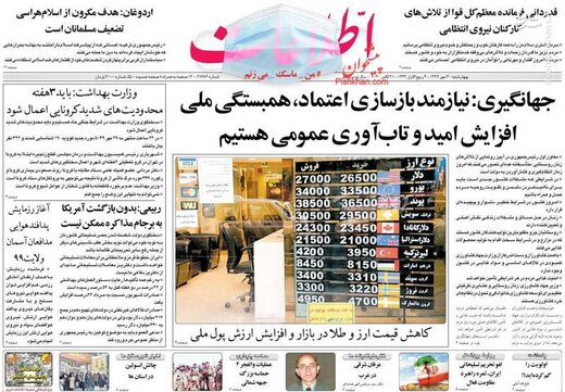 عکس/ صفحه نخست روزنامههای چهارشنبه ۳۰مهرماه