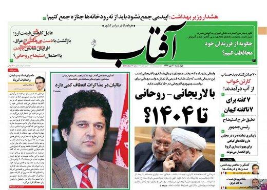 با لاریجانی - روحانی تا ۱۴۰۴؟ /برنامه اقتصادی مخالفان دولت چیست؟ /ترکیب هواداران و مخالفان «بایدن» و «ترامپ» در جهان