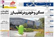 صفحه اول روزنامههای پنجشنبه اول آبان 99