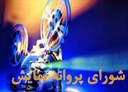 پروانه نمایش سه فیلم تازه صادر شد